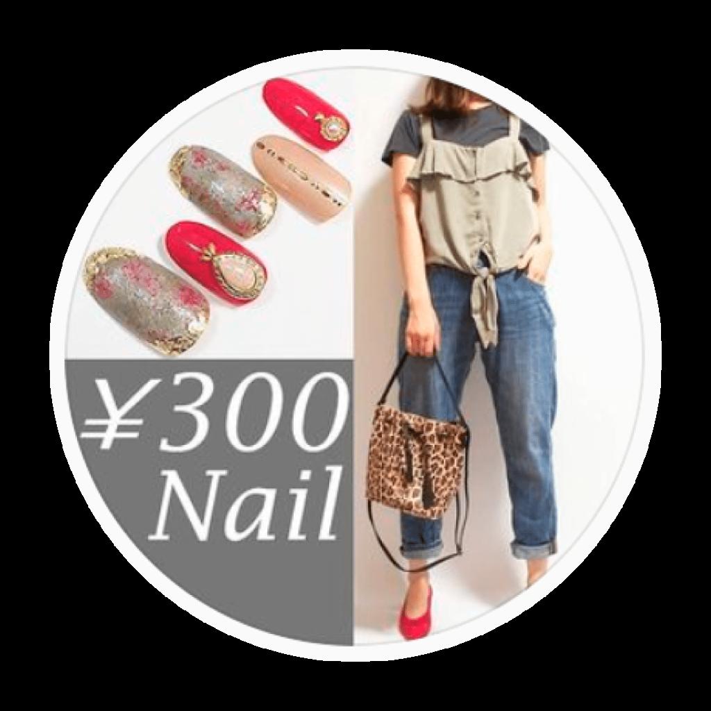 300yen_nail