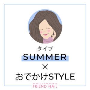 SUMMERタイプ×おでかけSTYLE